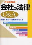 『お悩み解決! 会社の法律Q&A』(清文社)