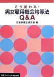 『こう変わる! 男女雇用機会均等法Q&A』(岩波ブックレット)