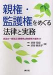 『親権・監護権をめぐる法律と実務』(清文社)