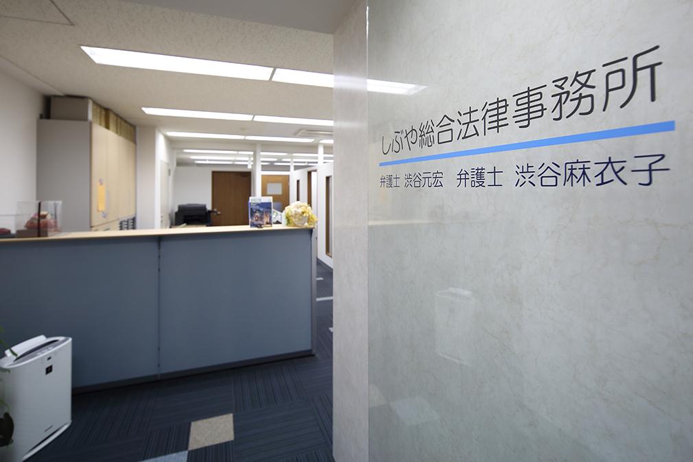 しぶや総合法律事務所